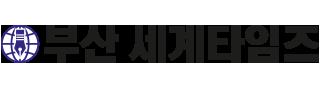 세계타임즈